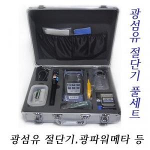 광섬유절단기세트/광절단기세트/광케이블절단기세트